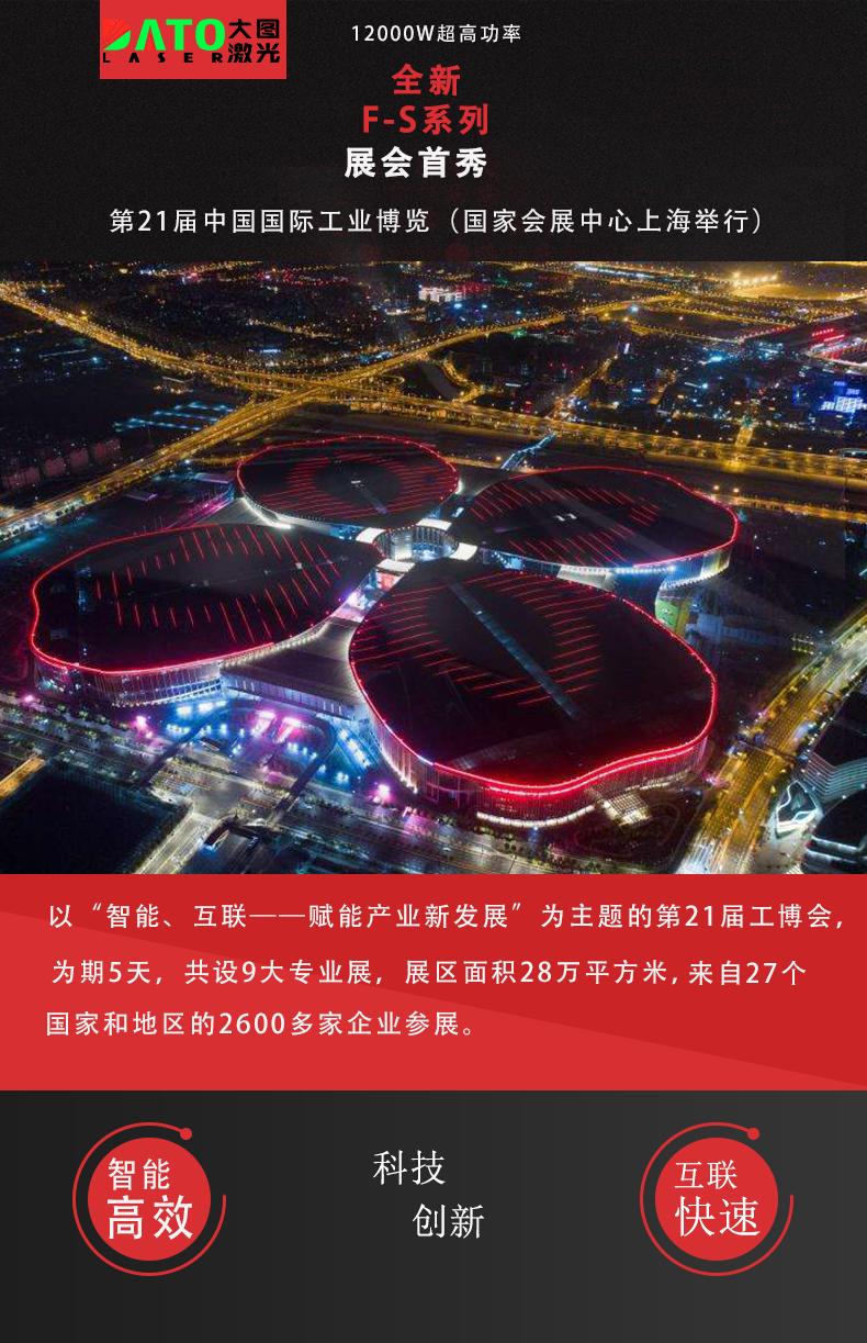 大图激光l万瓦级F-S系列激光切割机亮相上海工博会