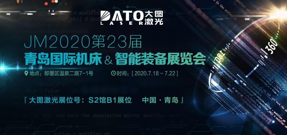 2020第23届青岛国际机床展,大图激光强势出击让世界感受智造之美