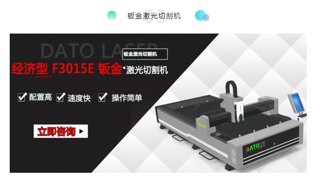 为什么不建议购买二手激光切割机?